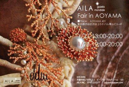 明日からいよいよ青山で展示会です!_b0115615_1426363.jpg