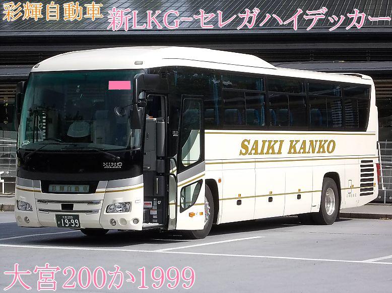 彩輝自動車 3999&1999_e0004218_20483455.jpg