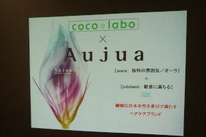 Aujua オージュア講習  _e0176128_19115469.jpg
