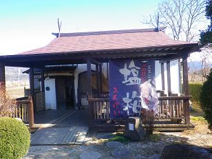 多国籍創作料理の店『塩梅』@つくば_a0139242_636354.jpg