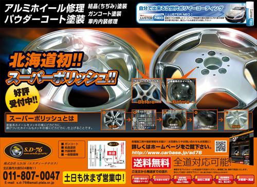 新サービス開始  S・D-76  北海道札幌北広島_a0196542_18294364.jpg