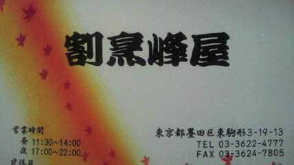 フグ〜食べたどぉ(^o^)/_d0051146_17172544.jpg