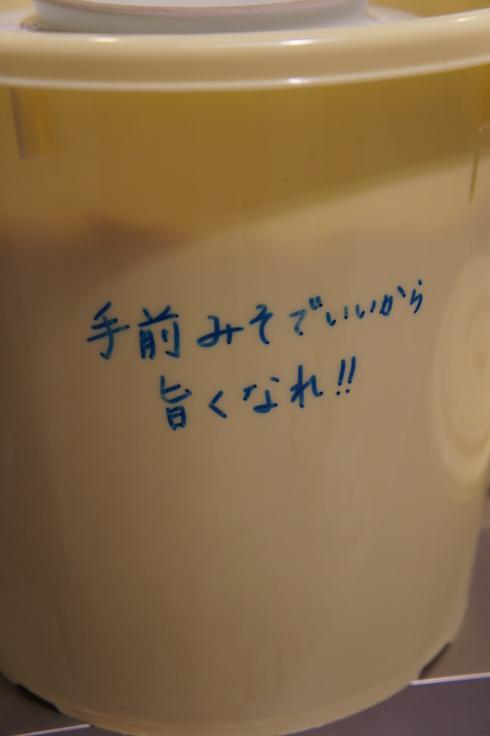 コウケンテツさんと田畑アナのお味噌♪ _d0210450_18122751.jpg