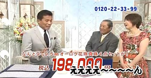 【どツボ!!】「19万8千ええぇぇぇぇ~~~ん」トーカ堂・北社長!_b0008655_1411346.jpg