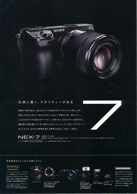 12年1月26日・NEX-7_c0129671_19472670.jpg
