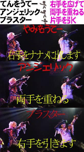 【BK2/12ライブ】歌のサビでここを合わせてみよう!【うた♪のフリコピ】_d0155379_1541294.jpg