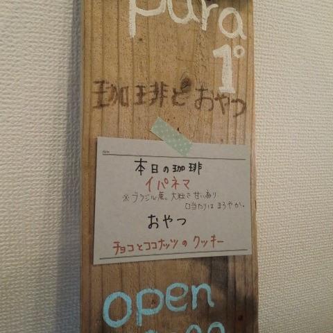 本日のoneday cafe。_a0164280_22193086.jpg