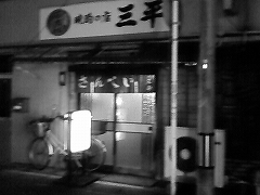 晩酌の店 三平_e0064783_230475.jpg