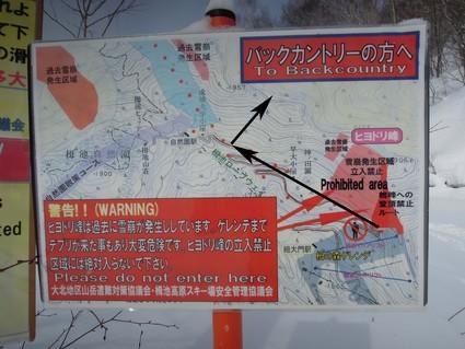 栂池BC 裏ヒヨ(ヒヨドリ峰南斜面)_e0231387_10472942.jpg