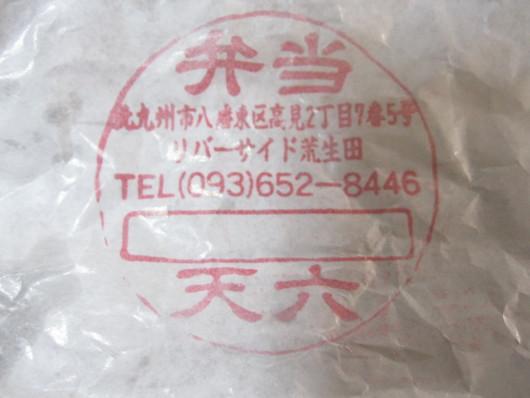 手作り「お弁当」で~~_a0125419_12323399.jpg