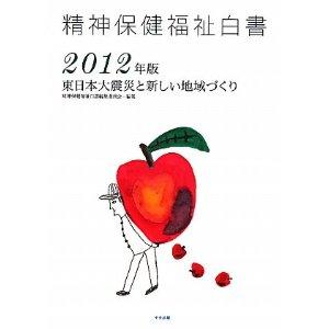 『精神保健福祉白書〈2012年版〉東日本大震災と新しい地域づくり』 _a0103650_20574841.jpg
