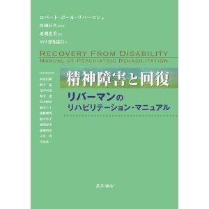 ロバート・ポール・リバーマン著『精神障害と回復 リバーマンのリハビリテーション・マニュアル」 _a0103650_21113632.jpg