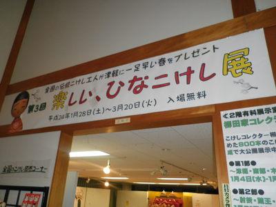 明日から開催!第3回楽しい、ひなこけし展!!!!!_b0209890_18592874.jpg