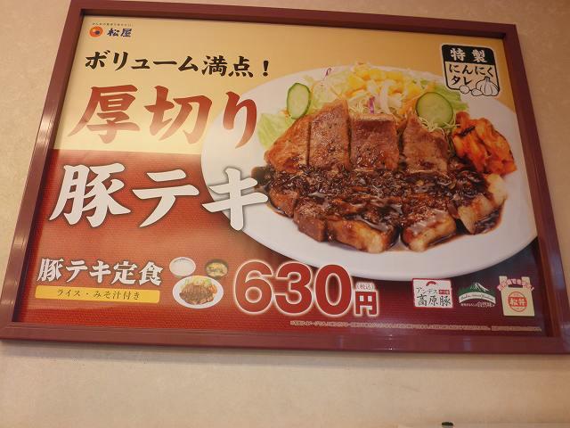 松屋の豚テキ定食    布施南店_c0118393_1963345.jpg