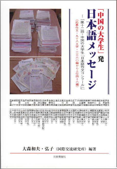 旧闻新录。7年多前的2004年12月24日,朝日新闻一版著名栏目《天声人语》介绍了一本日本僑報社的书_d0027795_8281158.jpg
