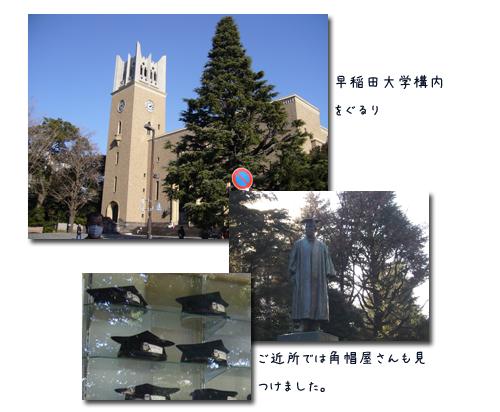早稲田から九段までのウォーキングで新年会_c0051105_22345085.png