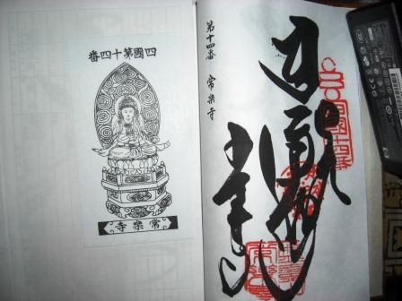 【お遍路】第拾四番:常楽寺_b0081121_1453137.jpg
