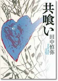 芥川賞受賞の2冊_c0026824_11454748.jpg