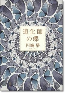 芥川賞受賞の2冊_c0026824_12231554.jpg
