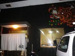 ら7/'12' ①『麺屋 猪貴』@つくば_a0139242_8195622.jpg