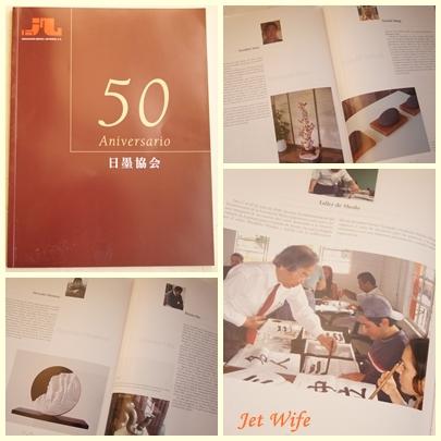50周年おめでとう 日墨協会記念誌_a0254243_254869.jpg