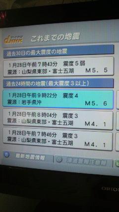 地震が〜_d0051146_9431372.jpg