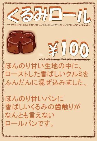 ロールパン_e0256147_16581161.jpg