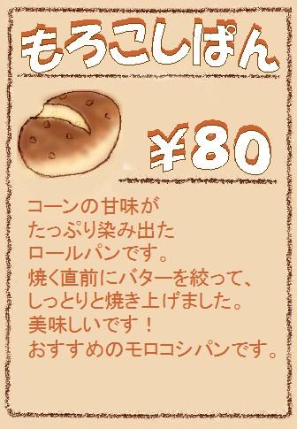 ロールパン_e0256147_1841639.jpg
