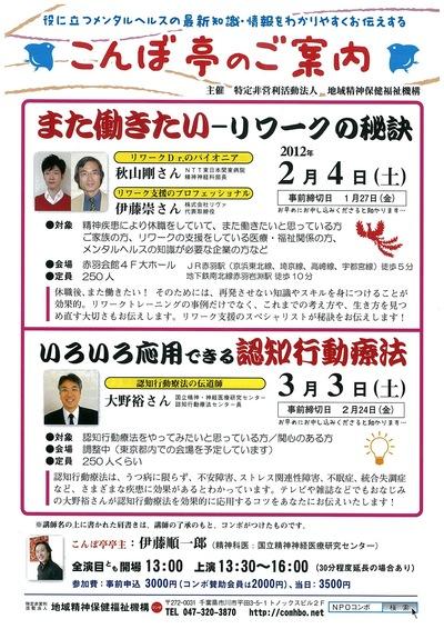コンボ「こんぼ亭のご案内」(2012年2〜3月)_a0103650_20414469.jpg
