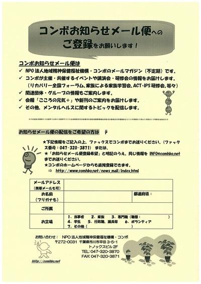 コンボ「お知らせメール便へのご登録をお願いします!」 _a0103650_2047366.jpg