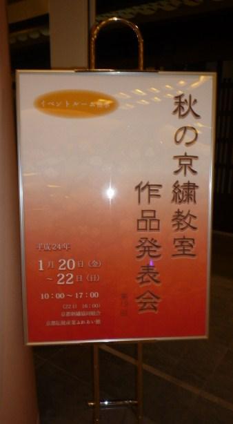 日本刺繍の発表会・福寿の帯に福寿草の刺繍。_f0181251_151827.jpg