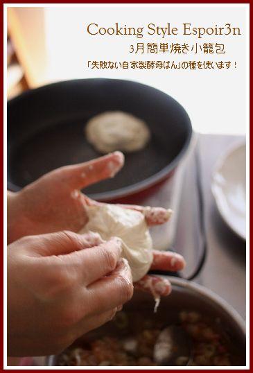 焼き小籠包 簡単自家製酵母で_c0162653_13331847.jpg