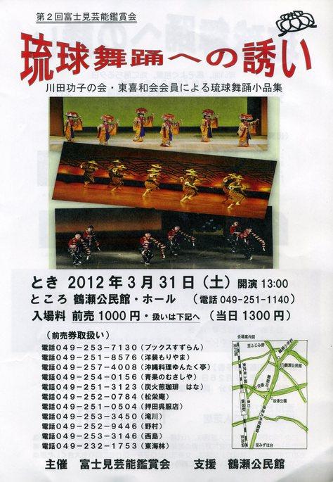 琉球舞踊への誘い_a0086270_1194348.jpg