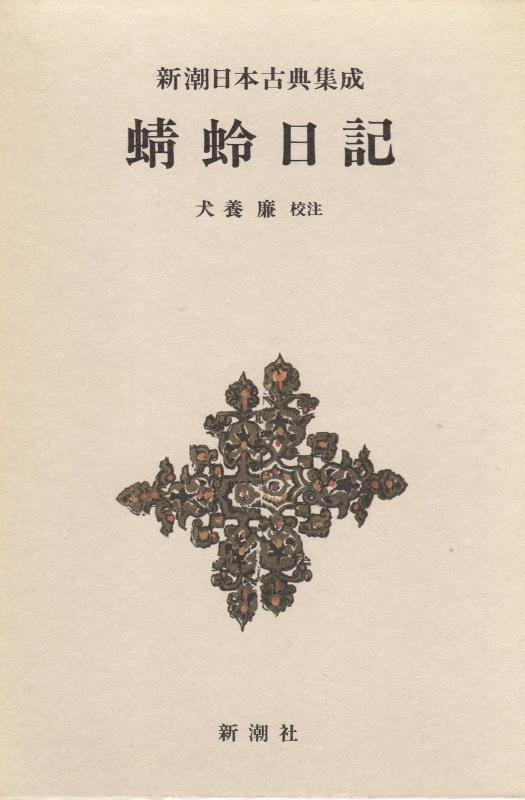 「遠野物語拾遺150(夢診断)」_f0075075_7124689.jpg