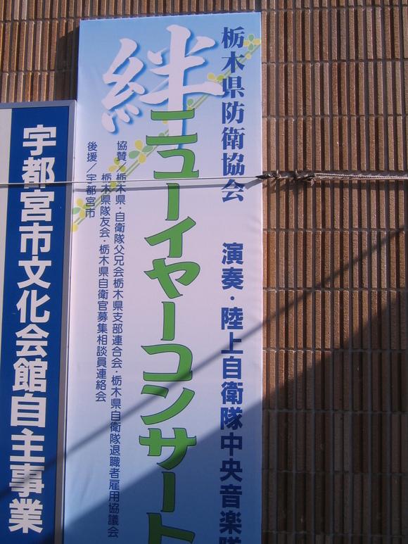 ⑦陸上自衛隊中央音楽隊コンサート ふるさと_b0187479_1242268.jpg