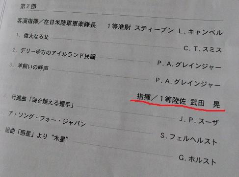 ⑦陸上自衛隊中央音楽隊コンサート ふるさと_b0187479_1251287.jpg