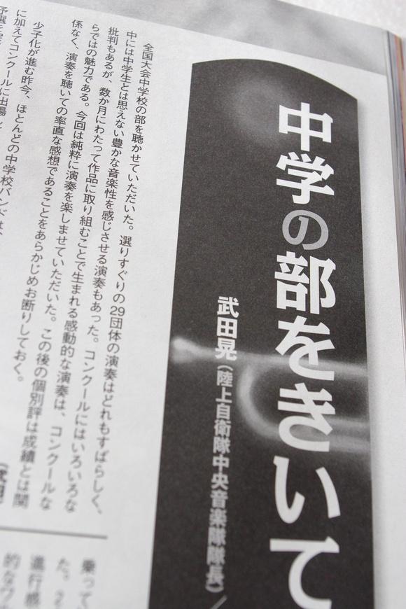 ⑦陸上自衛隊中央音楽隊コンサート ふるさと_b0187479_1275537.jpg