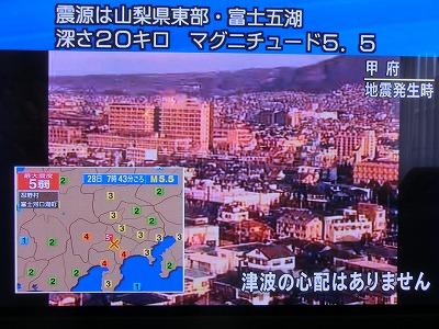 地震がアリマシタ_e0222588_18293987.jpg