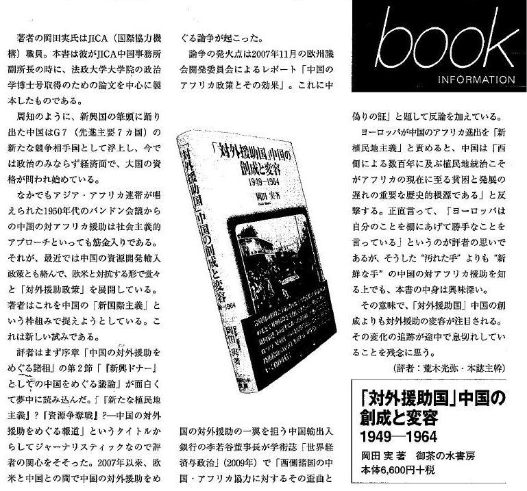『日中関係とODA』著者の新刊発行、書評掲載、おめでとうございます。_d0027795_11255790.jpg