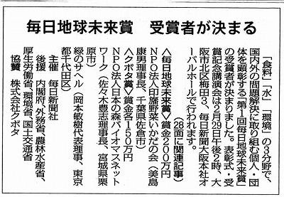 NPO法人日本の森バイオマスネットワーク_e0114895_1552337.jpg