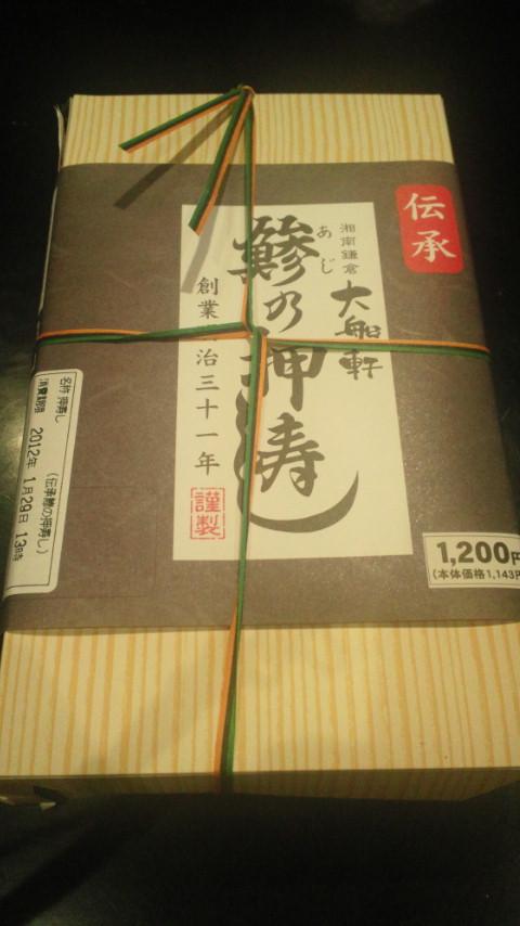 アジの押し寿司_d0092901_20202867.jpg