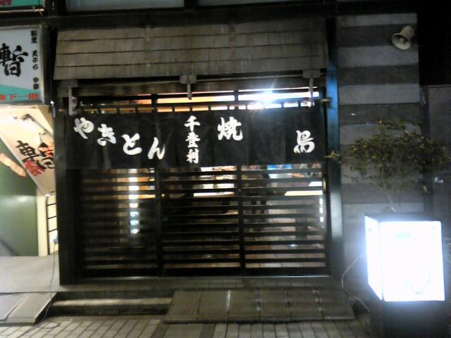 古臭くない老舗に、美学_e0252304_13521347.jpg