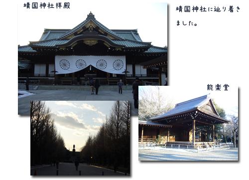 早稲田から九段までのウォーキングで新年会_c0051105_0393261.png