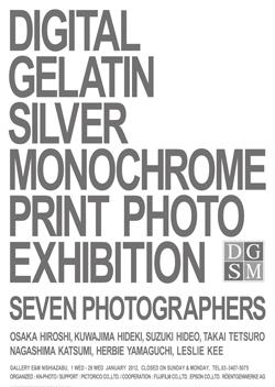 DGSM Print「7人の写真家」展のA2サイズのポスターです、ダウンロードも出来ます。_b0194208_22233893.jpg