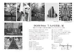 DGSM Print「7人の写真家」展のA2サイズのポスターです、ダウンロードも出来ます。_b0194208_2241447.jpg