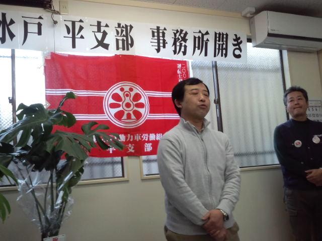 1月28日(土)動労水戸平支部事務所開き_d0155415_1835557.jpg