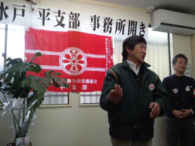 1月28日(土)動労水戸平支部事務所開き_d0155415_1835843.jpg