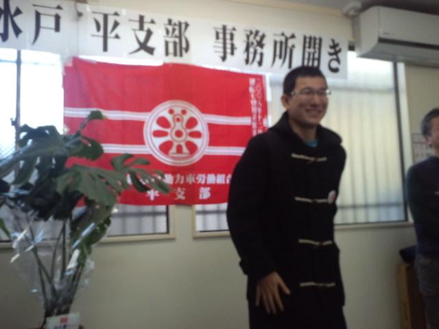 1月28日(土)動労水戸平支部事務所開き_d0155415_1843781.jpg