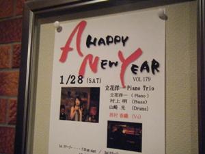 Live at 海石榴市(つばきち)♪2012.1.28_c0139321_22393629.jpg