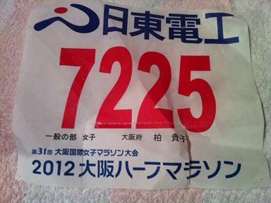 2012大阪ハーフマラソン その1_c0187025_2332937.jpg